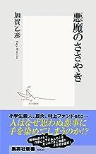 表紙: 悪魔のささやき (集英社新書) | 加賀乙彦