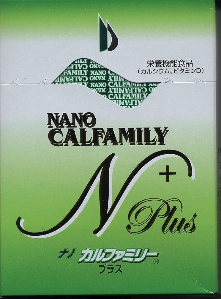カルシウム折箱ナノ カルファミリー プラス 30包 レモン味