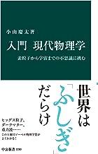 表紙: 入門 現代物理学 素粒子から宇宙までの不思議に挑む (中公新書) | 小山慶太