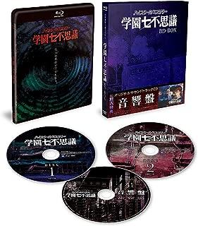 [サントラCD同梱]「ハイスクールミステリー学園七不思議」BD-BOX [Blu-ray]