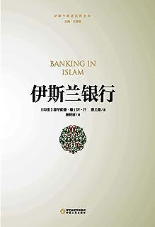 伊斯兰银行 (伊斯兰经济百科全书)