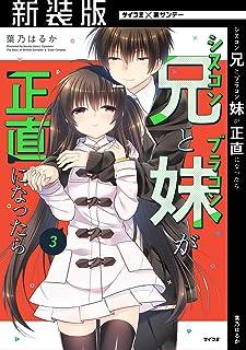 【新装版】シスコン兄とブラコン妹が正直になったら(3) (サイコミ×裏少年サンデーコミックス)