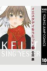 イエスタデイをうたって 10 (ヤングジャンプコミックスDIGITAL) Kindle版