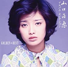 GOLDEN☆BEST 山口百恵 アルバム・セレクション