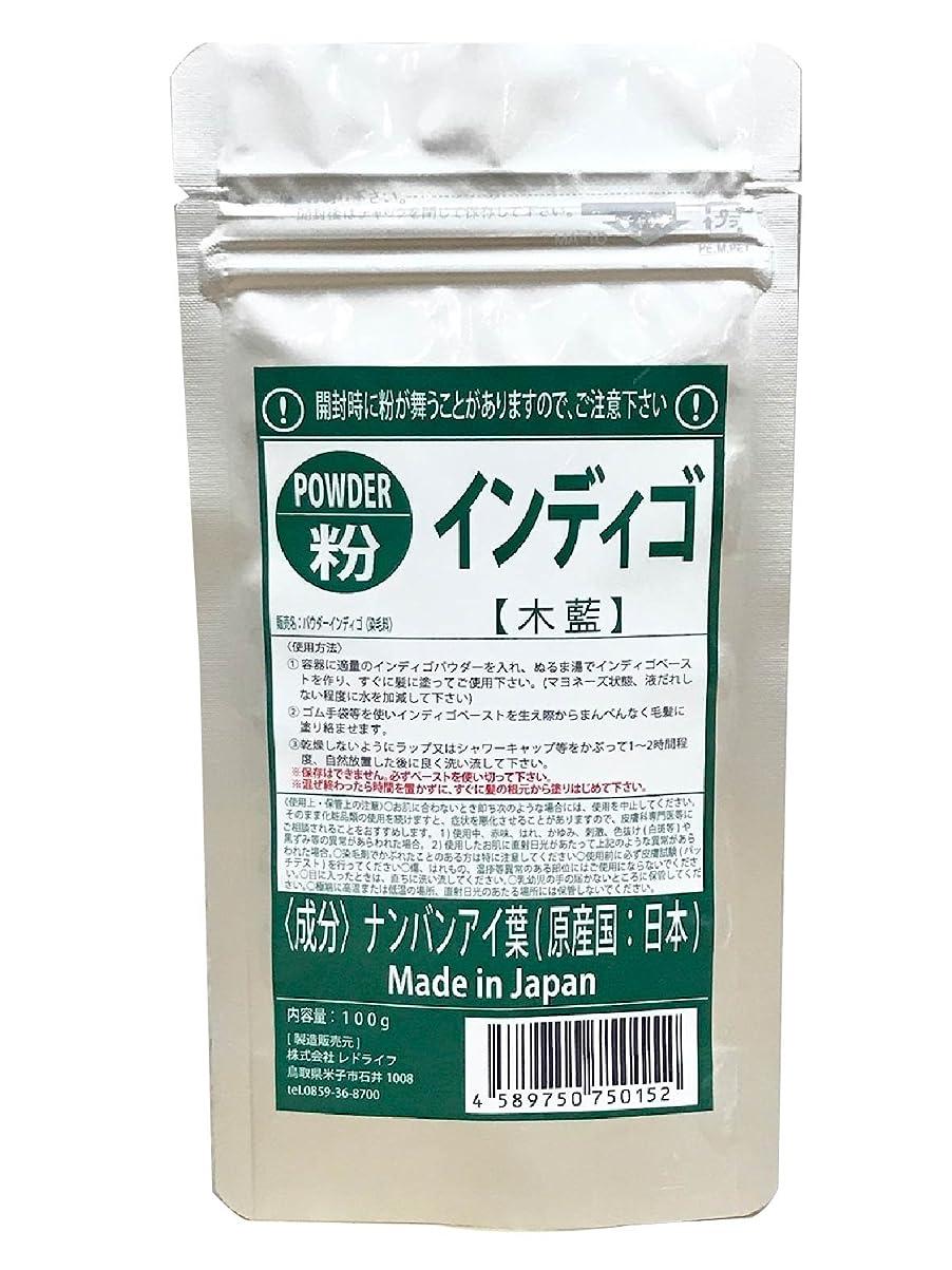 重力銀行ポーズSarajina パウダーインディゴ 木藍 日本国産インディゴ 100g