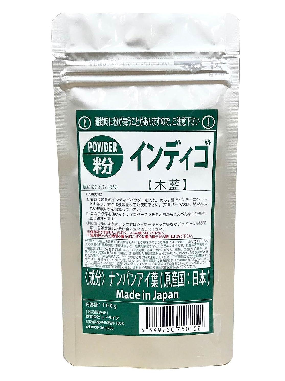 連合ピジン慢性的Sarajina パウダーインディゴ 木藍 日本国産インディゴ 100g