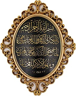 Gunes Islamic Wall Decor Elegant Plaque 24 x 31cm (9.5 x 12in) Nazar Dua (Gold)