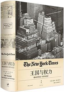 王国与权力:震撼世界的《纽约时报》