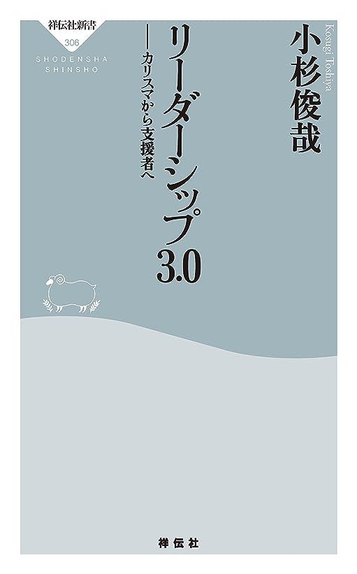 是正相反する救出リーダーシップ3.0 カリスマから支援者へ (祥伝社新書)