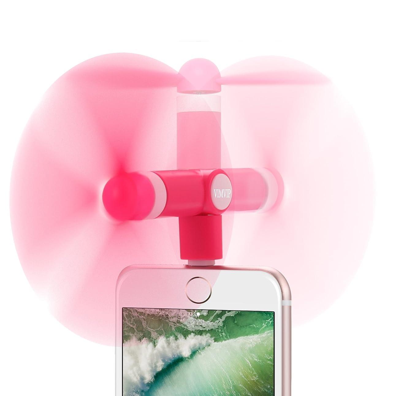オートメーションスポンジ柔らかい足スマホ用携帯扇風機 180度回る?ミニファン VIMVIP ?iPhone扇風機 持ち運べる小型扇風機 Mini Fan 8 Pin Lightning [180 Rotating ] 環境保護材料 超小型ポータブル 外出 携帯式 免充電 静音 超軽量 小型扇風機 モバイルファン 収納便利 手持ち? iPhoneX/XR/XS/8/8?Plus/iPhone 7 / 7 Plus/ 6S Plus / 6S / 6 / 5S / 5 / iPod Touch ,iPad,?iPod 対応  (レッド)