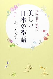 美しい日本の季語―365日で味わう