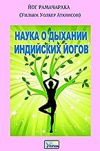Наука о дыхании индийских йогов (Russian Edition)