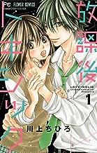 放課後トキシック(1) (フラワーコミックス)