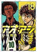 表紙: アオアシ(18) (ビッグコミックス) | 小林有吾