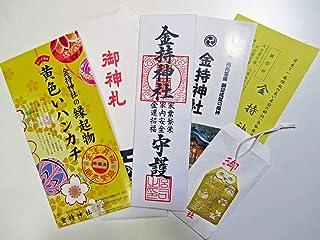 金持神社の御札とお守りと黄色いハンカチのご利益3点セット 鳥取県日野町の開運神社