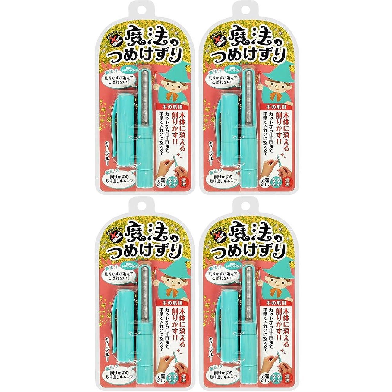 クラブどこにでもブレーク【セット品】松本金型 魔法のつめけずり MM-091 ブルー 4個