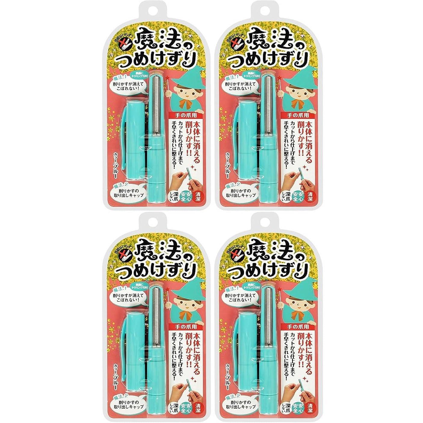 言い聞かせる名門不純【セット品】松本金型 魔法のつめけずり MM-091 ブルー 4個