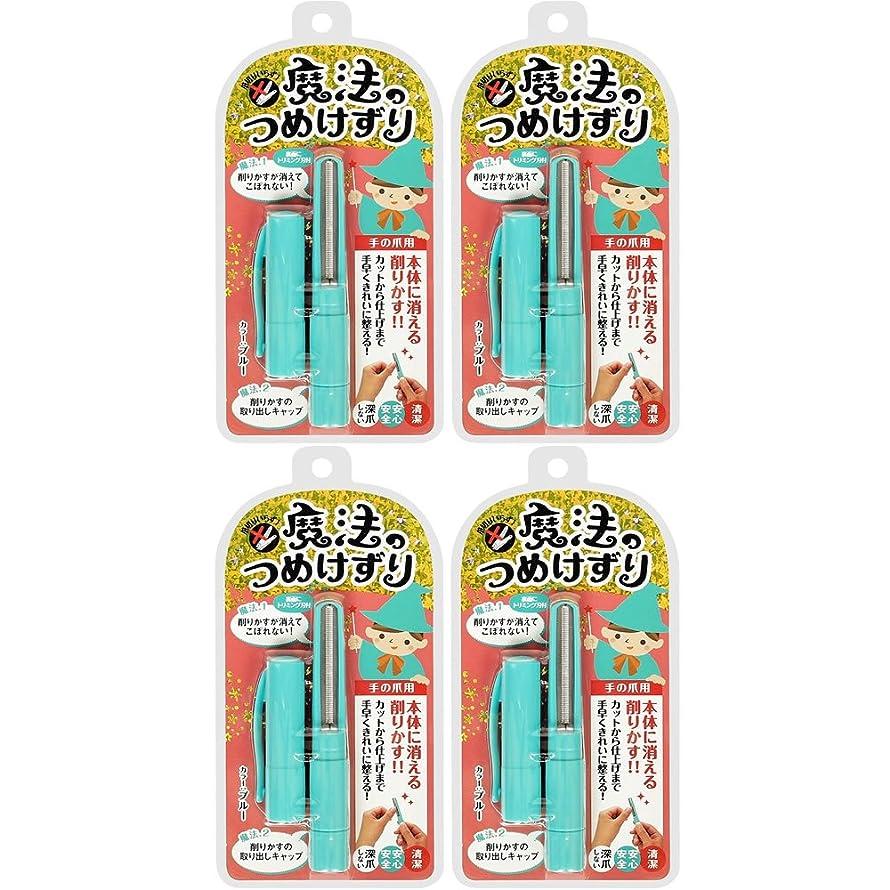 万歳警戒悲鳴【セット品】松本金型 魔法のつめけずり MM-091 ブルー 4個