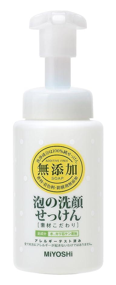 トロリーテニス可能にする無添加 素材こだわり 泡の洗顔せっけん 200ml