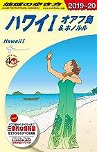 C01 地球の歩き方 ハワイ1 2019~2020 オアフ島&ホノルル