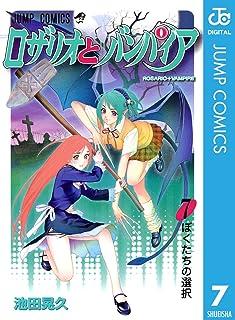 ロザリオとバンパイア 7 (ジャンプコミックスDIGITAL)