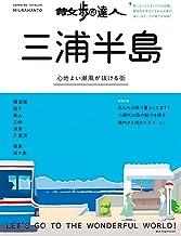 表紙: 散歩の達人 三浦半島 (交通新聞社)   交通新聞社