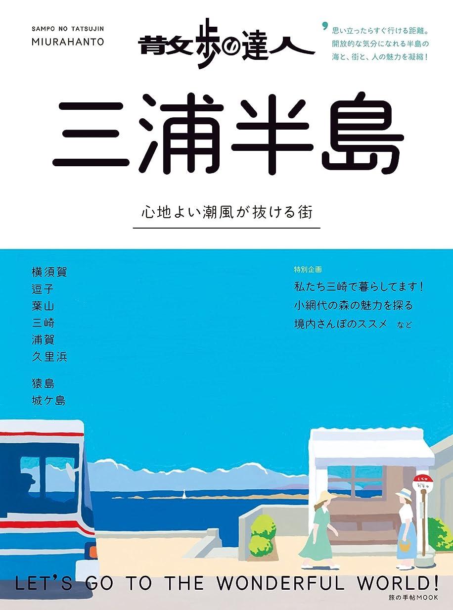 サイト人に関する限り仕立て屋散歩の達人 三浦半島 (交通新聞社)