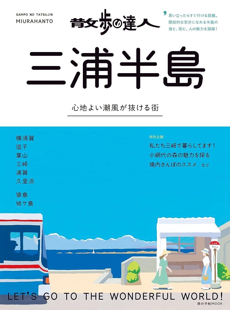 砲兵壊す途方もない散歩の達人 三浦半島 (交通新聞社)