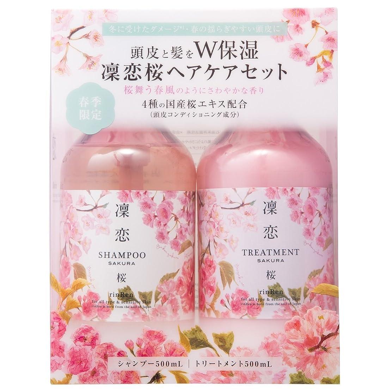 乳製品ビンメリーリンレン サクラ シャンプー&トリートメント 春季限定セット 500ml×2