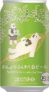 エチゴビール のんびりふんわり白ビール [ ヴァイツェン 日本 350ml☓24本 ]