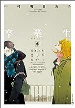卒業生[完全版]-冬- 同級生[完全版] (EDGE COMIX)