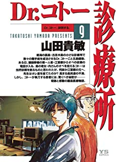 Dr.コトー診療所(9) (ヤングサンデーコミックス)