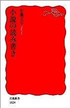 表紙: 小説の読み書き (岩波新書)   佐藤 正午