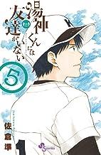 表紙: 湯神くんには友達がいない(5) (少年サンデーコミックス)   佐倉準