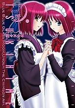 表紙: 真月譚 月姫(4) (電撃コミックス) | TYPE-MOON