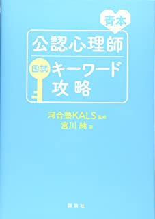 青本 公認心理師国試キーワード攻略 (KS専門書)