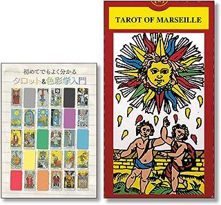 『マルセイユ・タロット』+『初めてでもよく分かるよく分かるタロット&色彩学入門』