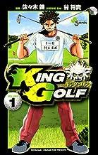 表紙: KING GOLF(1) (少年サンデーコミックス) | 佐々木健