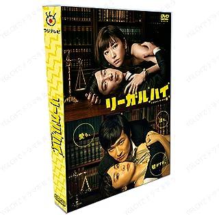 日本ドラマ dvd,「リーガル・ハイ」 DVD第一部+第二部+2SP, 出演:堺雅人, 新垣結衣 ,16枚組DVDボックスセット。