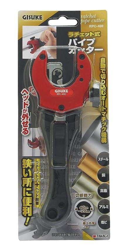 高儀 GISUKE ラチェット式 パイプカッター φ6~28mm RPC-400
