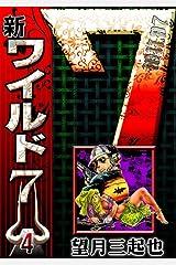 新ワイルド7 (4) Kindle版