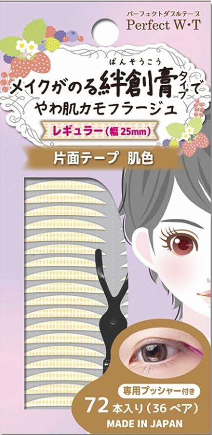 落胆した誓い変形パーフェクトダブルテープ PWB-T3 絆創膏タイプ(肌色」、片面????、72本入り(36???)