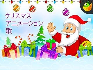 クリスマス アニメーション 歌