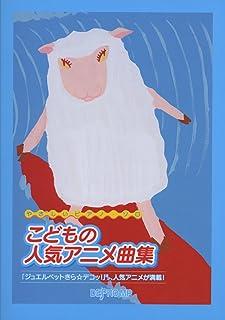 やさしいピアノソロ こどもの人気アニメ曲集 「ジュエルペットきら☆デコッ!」ほか、こどもたちに人気のアニメが満載! (やさしいピアノ・ソロ)