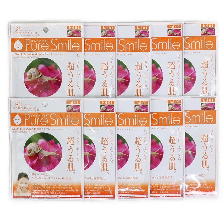 ジャーナリスト楽観的間に合わせPure Smile ピュアスマイル 多様生物エッセンスマスク カタツムリ 10枚セット