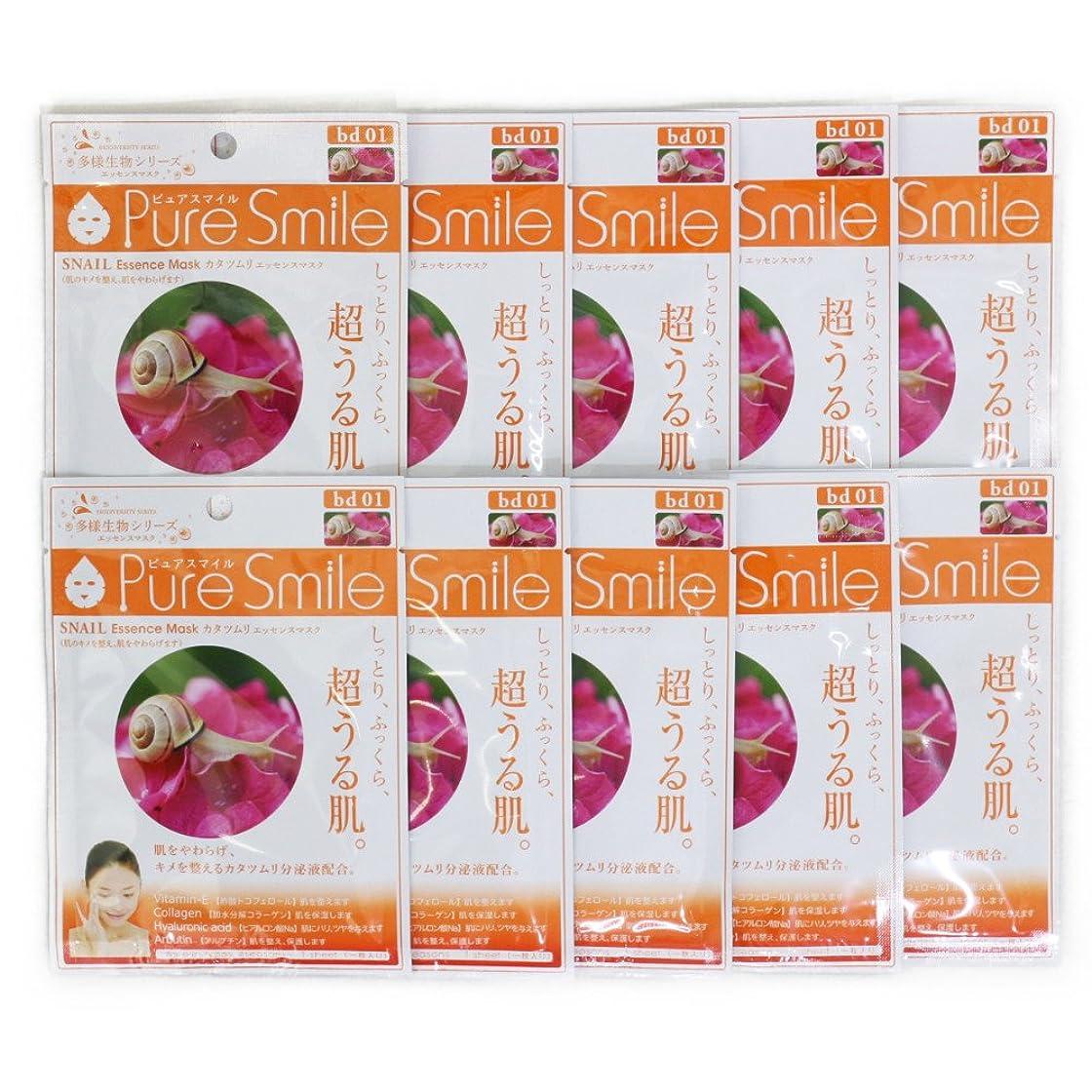 顔料粒子心配するPure Smile ピュアスマイル 多様生物エッセンスマスク カタツムリ 10枚セット