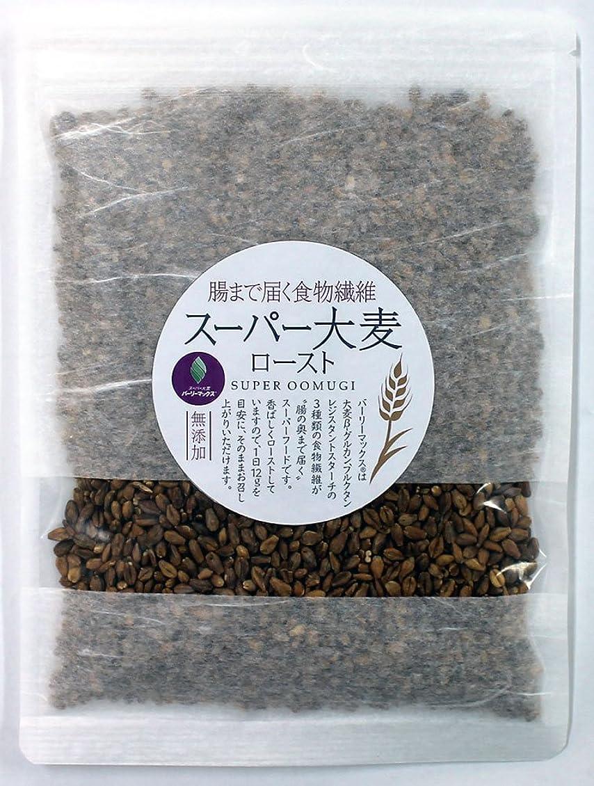 唯一メタン自慢スーパー大麦 ロースト バーリーマックス 100g そのまま食べる スーパーフード バーリマックス