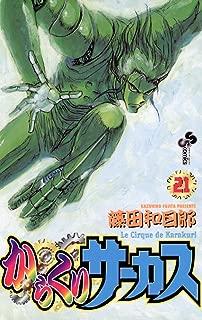 からくりサーカス(21) (少年サンデーコミックス)