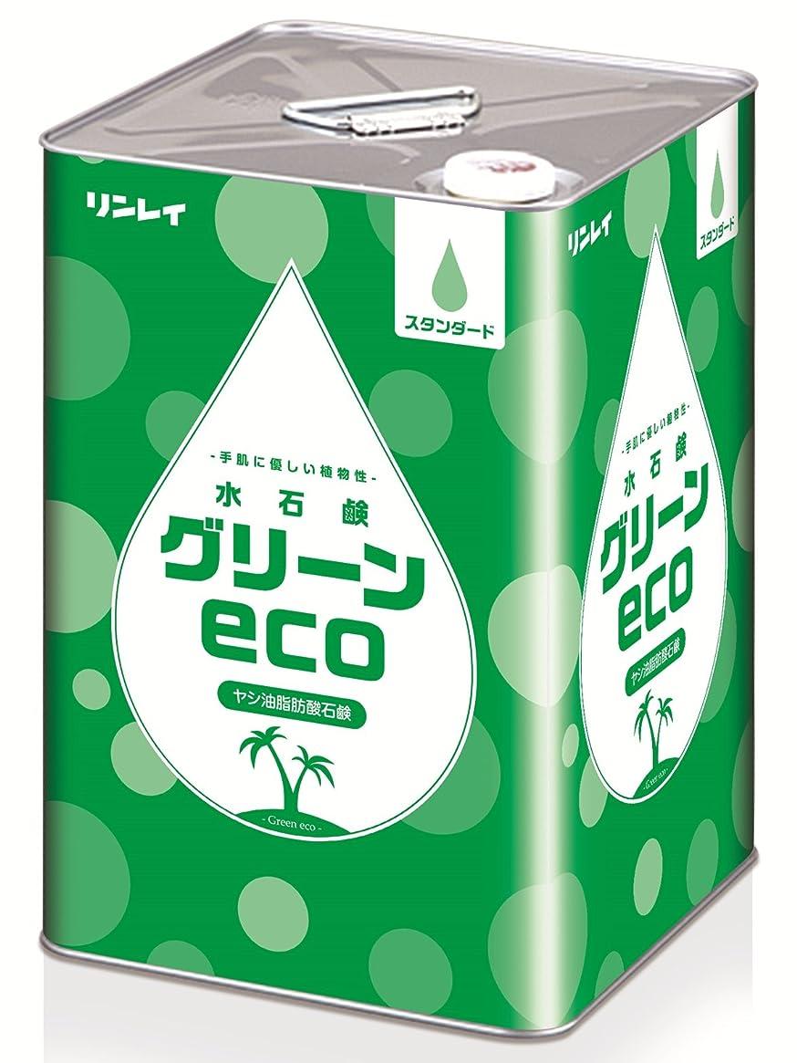 服美しい忠誠リンレイ 業務用 植物性ハンドソープ 水石鹸グリーンeco 18L