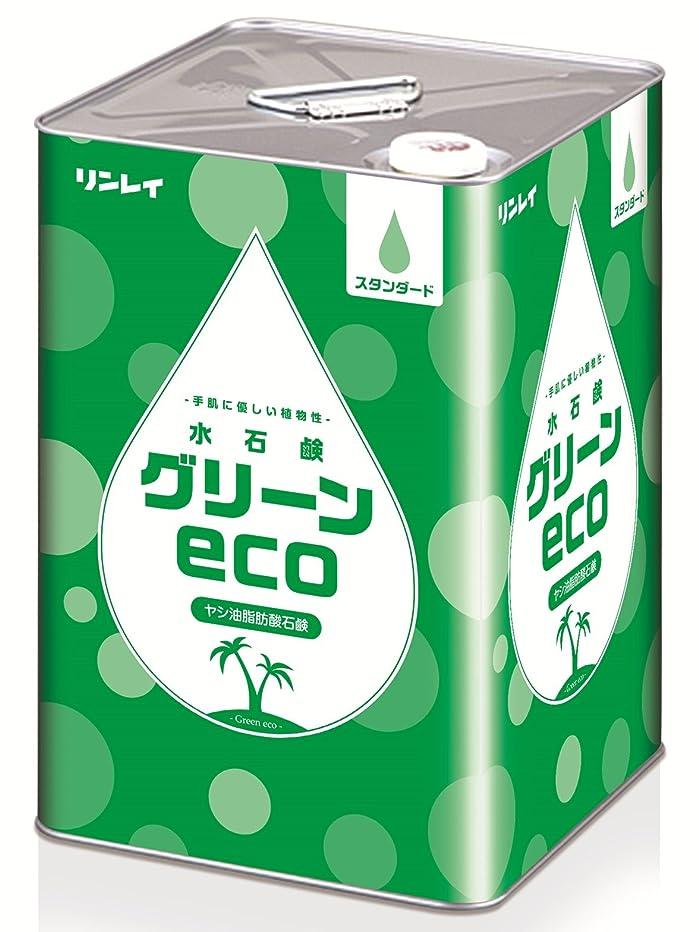 電卓手配するねじれリンレイ 業務用 植物性ハンドソープ 水石鹸グリーンeco 18L
